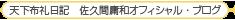 天下布礼日記 佐久間庸和オフィシャル・ブログ